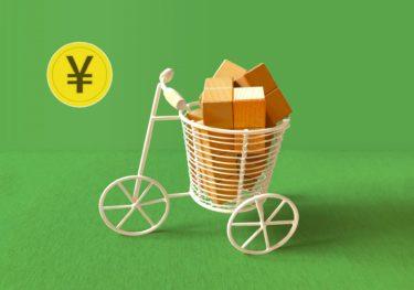 通販の送料高い!! → 送料無料にする方法