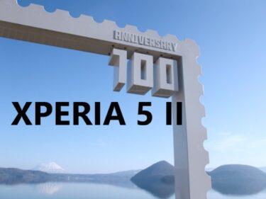 Xperia5 II フィルム  ケース 100均にある? おすすめは?