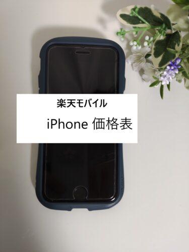 楽天モバイル iPhone 価格・一覧表