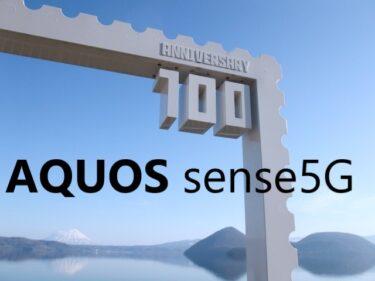 AQUOS sense5G フィルム・ケース 100均にある? おすすめは