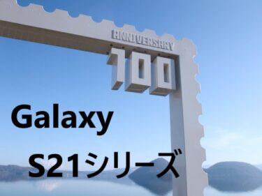 Galaxy S21 / S21+ 保護フィルム・ケース 100均にある?