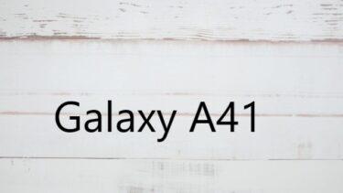 おすすめ Galaxy A41 フィルム  ケース 100均にある?