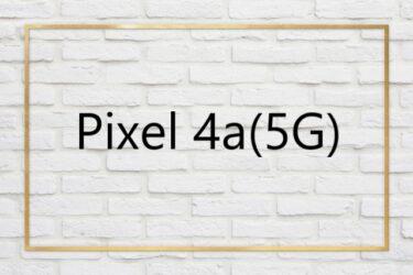おすすめ Pixel 4a (5G) フィルム  ケース 100均にある?