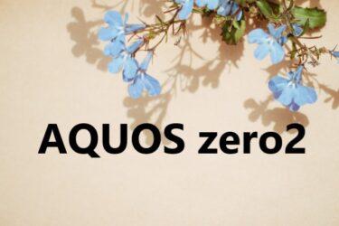 AQUOS zero2 フィルム・ケース 100均にある? おすすめは?