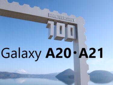 Galaxy A20・A21 フィルム  ケース 100均にある?
