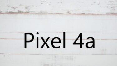 おすすめ Pixel 4a フィルム  ケース 100均にある?
