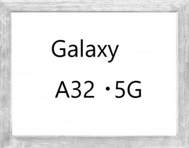 Galaxy A32 5G フィルム  ケース 100均にある? おすすめは?