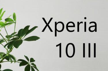 Xperia 10 III フィルム  ケース 100均にある? おすすめは?