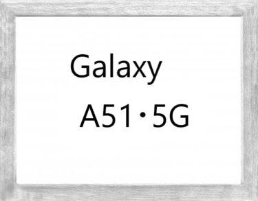 Galaxy A51 5G フィルム  ケース 100均にある? おすすめは?