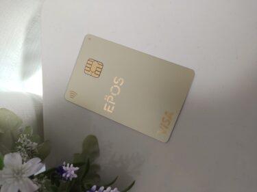 【実録】永年無料のゴールドカードをもらう方法