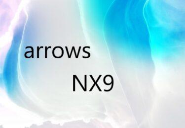 arrows NX9 フィルム  ケース 100均にある? おすすめは?