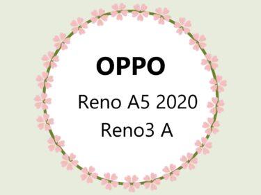 OPPO Reno A5 2020・Reno3 A  フィルム・ケース 100均にある?