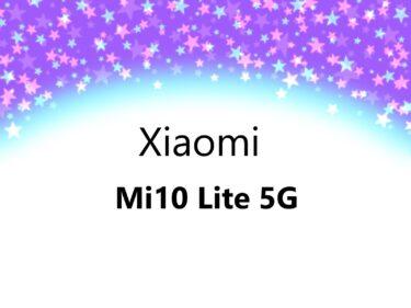 Xiaomi Mi 10 Lite 5G フィルムやケース 100均にある? おすすめは?