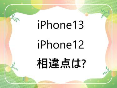 iPhone13にiPhone12の保護フィルム・ケースは使える?