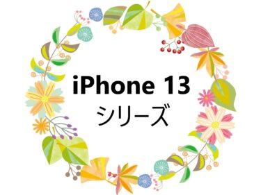 iPhone 13 フィルム・ケース 100均(ダイソー・セリア)にある? おすすめは?